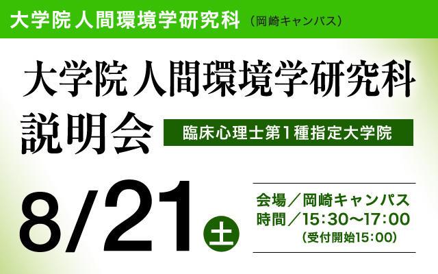 8/21大学院説明会