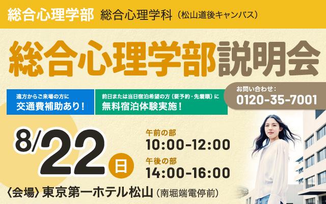 8/22総合心理説明会