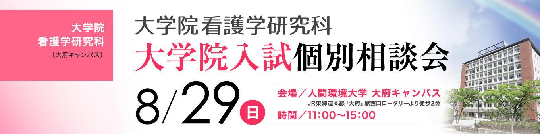 8/29看護大学院相談会