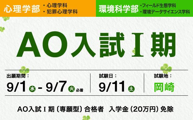 心理学部・環境科学部 AO入試Ⅰ期