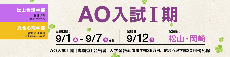 松山看護学部・総合心理学部 AO入試Ⅰ期