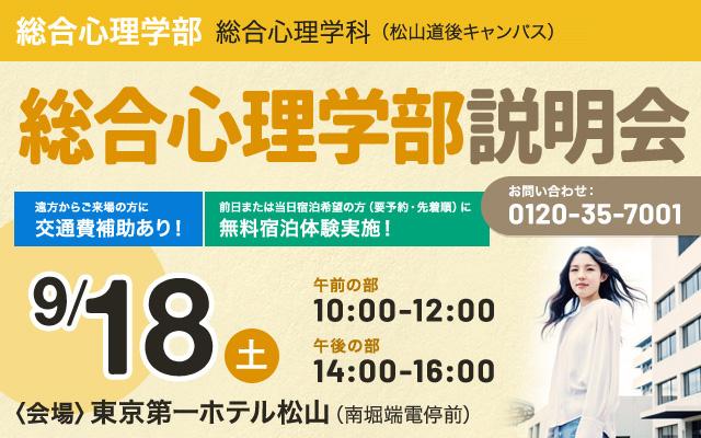 9/18総合心理説明会