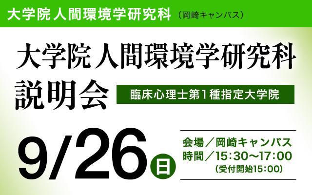 9/26大学院説明会