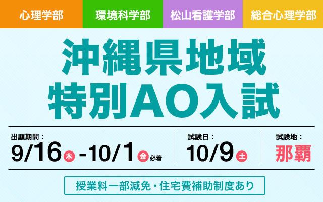 沖縄県地域特別AO入試