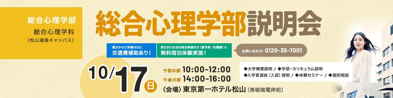 10/17総合心理説明会