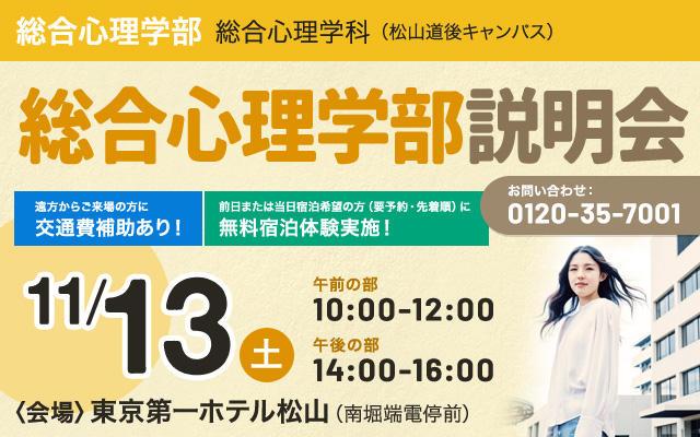 11/13総合心理説明会