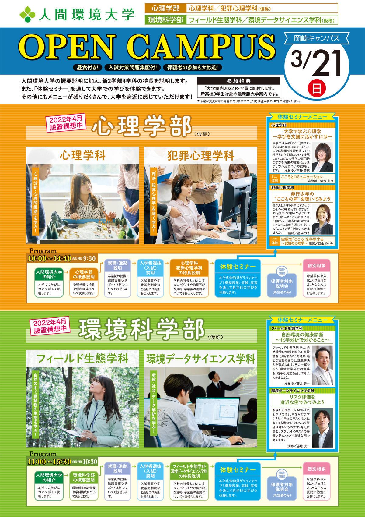 岡崎キャンパス2学部OC-1.jpg