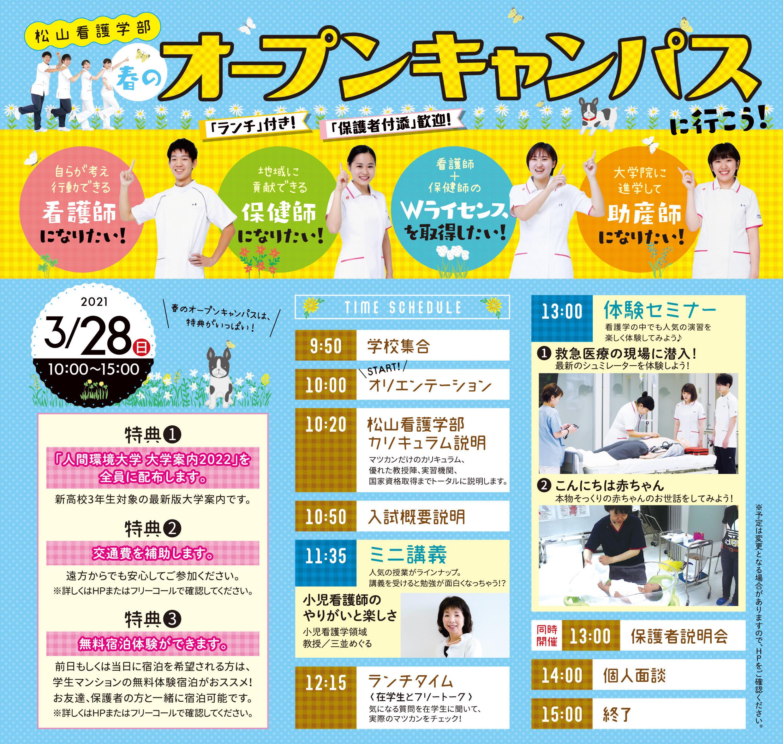 松山看護学部OC.jpg