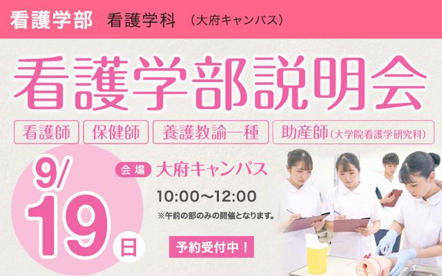 9/19大府説明会